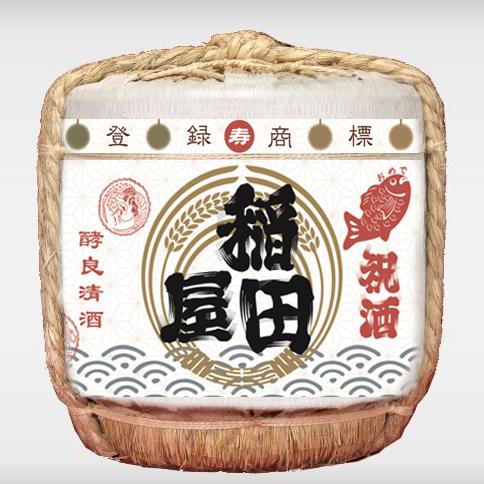 ミニこも樽でプチサプライズ《鏡開き》! | 稲田屋
