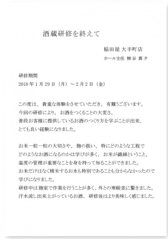柳谷さんの酒蔵奮闘記 その4 | 稲田屋