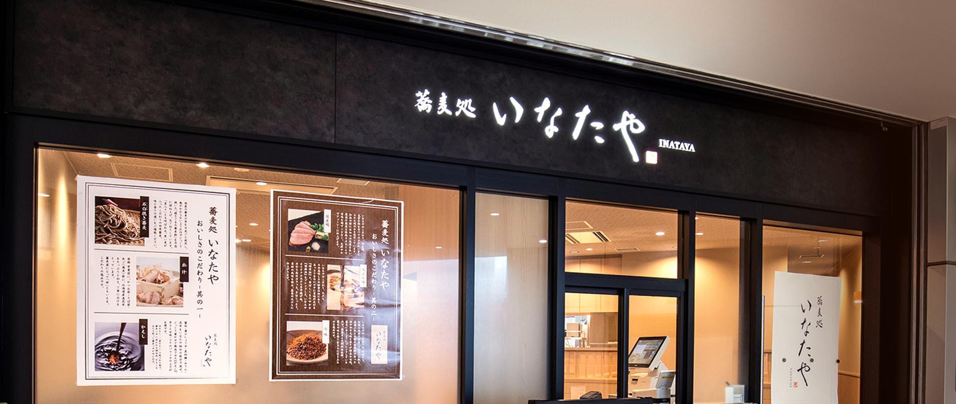 レストラン店舗メインビジュアル